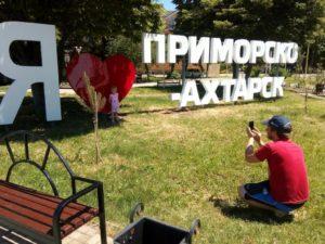 Отдых в Приморско-Ахтарске 2021 снять жилье частный сектор